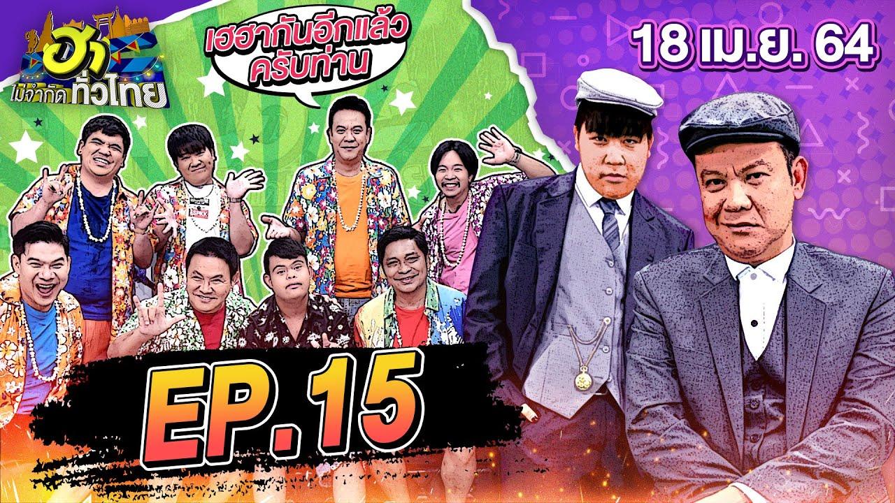ฮาไม่จำกัดทั่วไทย | EP.15 | 18 เม.ย. 64 [FULL]