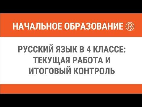 Русский язык в 4 классе:  текущая работа и итоговый  контроль