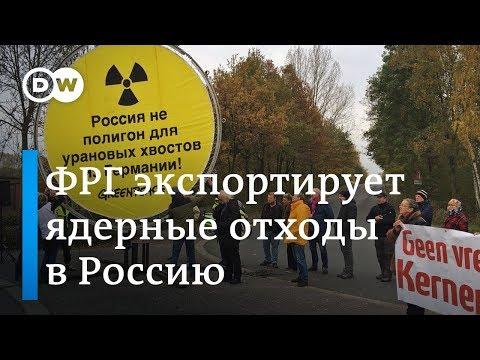 Ввоз ядерных отходов в Россию: почему немцы против?