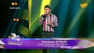 Бауыржан Ретбаев – «Сен мұңыңды бер маған» (К.Абдуллина – Ш.Сариев)