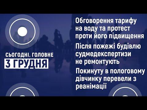 Суспільне Кропивницький: Тариф на воду, бюро судмедекспертизи, покинута дівчинка   Сьогодні. Головне. 3 грудня