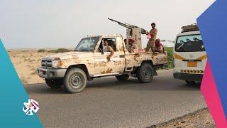 أخبار العربي│اليمن: قوات الشرعية تستعيد السيطرة على مدينة عدن