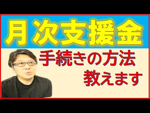 【月次支援金】とっても簡単!個人でも毎月10万円支給!手続きの方法をお伝えします。