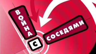 33 кМ (ВОЙНА С СОСЕДЯМИ) №1