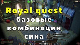 Royal Quest - БАЗОВЫЕ КОМБИНАЦИИ ДЛЯ СИНА!