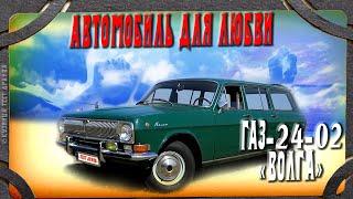 ГАЗ 2402 Волга экспортная. Автомобиль для горячих мужчин.