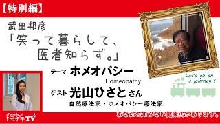 武田邦彦「笑って暮らして、医者知らず」特別編  ホメオパシーって? ゲスト:光山ひさとさん
