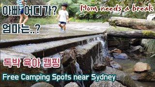 육아독박 캠핑/시드니 캠핑 /무료캠핑/호주/호주여행/가…