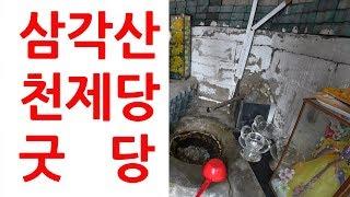 삼각산 천제당 기도터 굿당 산신각이 좋은 북한산 기도도…
