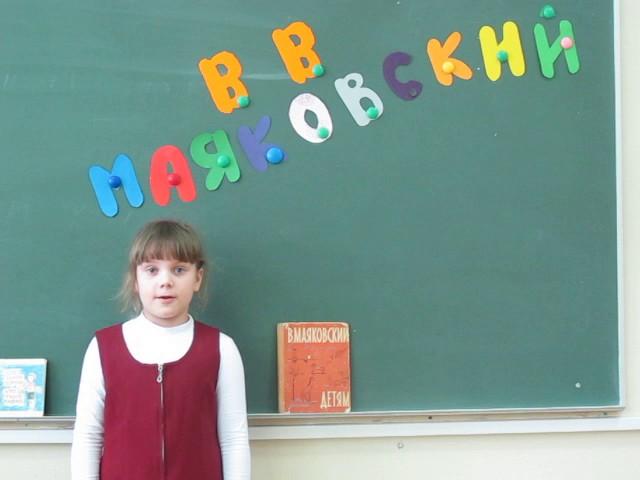 Изображение предпросмотра прочтения – МарияМаркова читает произведение «Что такое хорошо и что такое плохо» В.В.Маяковского