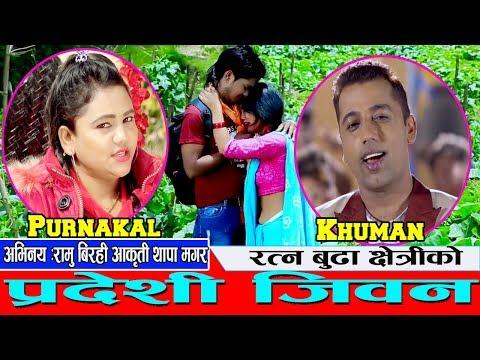New Nepali Lok Dohori Song    PARDESHI KO KAHI KATAI GHAR HUDAINA    By Khuman Adhikari