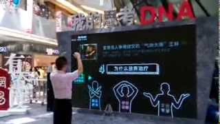 Netease Interactive Campaign with Kinect Augmented Reality