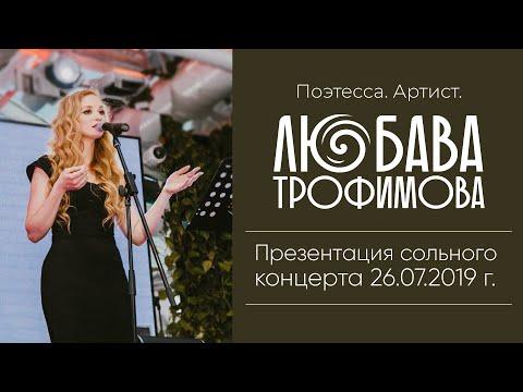 Любава Трофимова. Презентационное видео с концерта.