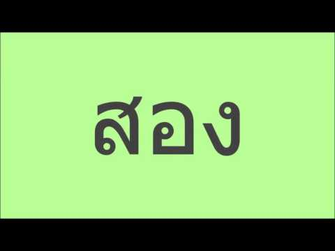 คำศัพท์ภาษาพาที ป. ๑  บทที่  ๙ เกือบไป