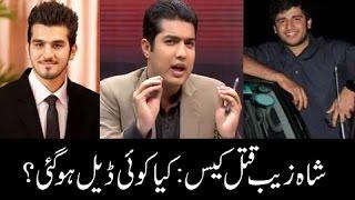 Sar-E-Aam | Shahzaib Qatal Case Kya Koi Deal Hogyi? - Iqrar Ul Hassan
