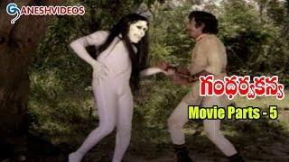 Gandharva Kanya Movie Parts 5/12 || Narasimha Raju Jayamalini || Ganesh Videos