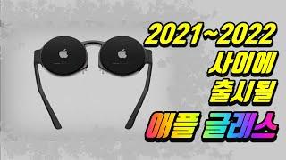 애플 글래스 AR 헤드셋 애플의 새로운 플랫폼을 향한 …