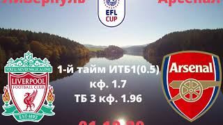 2 Ливерпуль Арсенал прогноз 01 10 20 Кубок Английской лиги прогноз на футбол