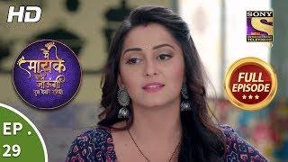 Main Maayke Chali Jaaungi Tum Dekhte Rahiyo - Ep 29 - Full Episode - 19th October, 2018