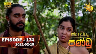 Maha Viru Pandu | Episode 174 | 2021-02-19 Thumbnail