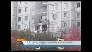 В Солнечном женщина сорвалась с пятого этажа, спасаясь от пожара