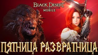 Black Desert Mobile - Пятница Развратница Третий День Старта