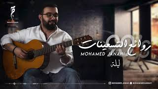ليلة - محمد جناحي ( روائع التسعينات )   Lelah cover by Mohamed Janahi