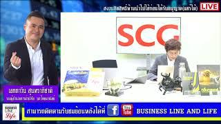 Business Line & Life 11-09-61 on FM 97.0 MHz