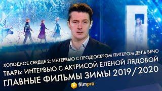 Главные фильмы зимы, «Холодное сердце 2», интервью с Е.Лядовой - Индустрия кино» от 29.11.19