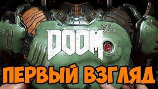 DOOM 4 (2016) прохождение на русском Первый Взгляд и обзор игры