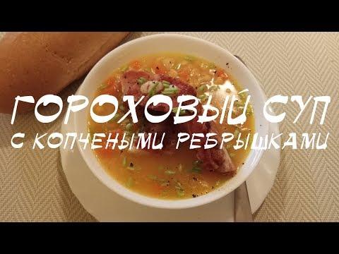 Гороховый суп с копчеными ребрышками – простой пошаговый рецепт