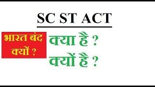 SC ST क्या है और क्यों है ? | What is SC ST ACT