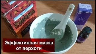 ОТ ПЕРХОТИ//helen marynina