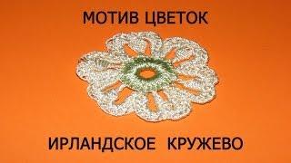 Ирландское кружево. Вязание цветов.  Вязание для начинающих Crochet flower(Всем, доброго дня! Всем, кто любит вязать крючком. Сегодня покажу, как связать элемент ирландского кружева..., 2014-06-15T06:00:24.000Z)