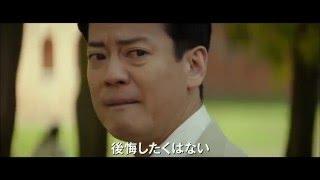 2015年12月5日ロードショー Japanese movie Sugihara Chiune trailer. ...