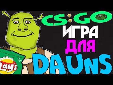 видео: CS:GO - САМЫЙ ТУПОЙ КОНТЕНТ