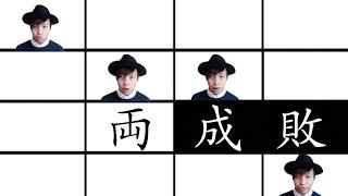 両成敗でいいじゃない〜続けざまの両成敗 / (ゲスの極み乙女。Beatbox Cover) thumbnail