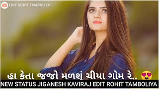 Download ||મેના રાણી મનમ વસી| jiganrsh kaviraj New status |Edit Rohit Tamboliya||