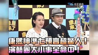 《康熙來了-精彩》康熙神準七預言超驚人!演藝圈大小事全命中!