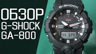 Обзор CASIO G-SHOCK GA-800-1A  | Где купить со скидкой