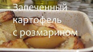 Запеченный картофель с розмарином #Рецепты SMARTKoK
