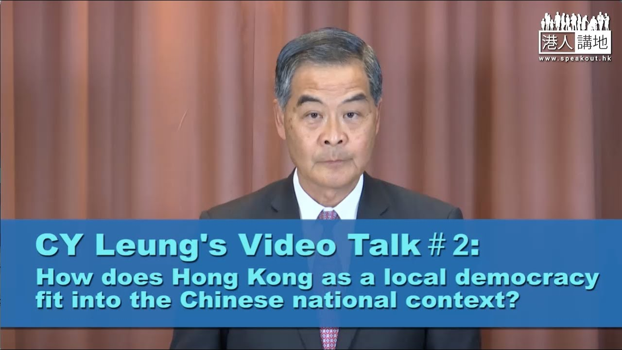 【CY Leung's Video Talk 2】How does HK as a local democracy fit into the Chinese national context?