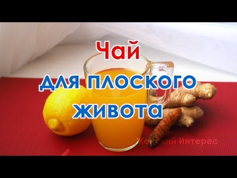 Чай для плоского живота. От вздутия, газов и для улучшения метаболизма