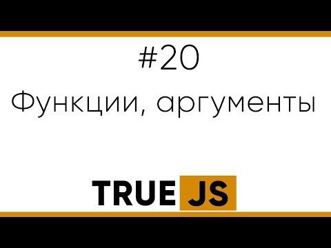 TrueJS 20. Функции в Javascript, аргументы