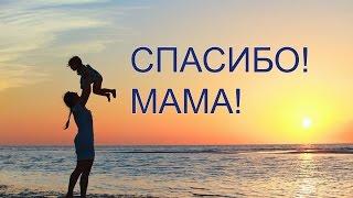 Спасибо мама! Музыкальное поздравление!