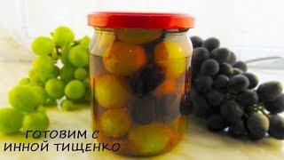 ВИНОГРАД маринованный НА ЗИМУ 🍇. Простой рецепт маринованного винограда!