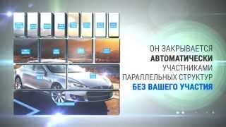 Маретинг Econix ГОНКА НА МИЛЛИОН