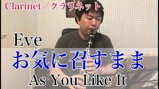 Eve「お気に召すまま」をクラリネットで演奏してみた Clarinet Cover As You Like It - eve