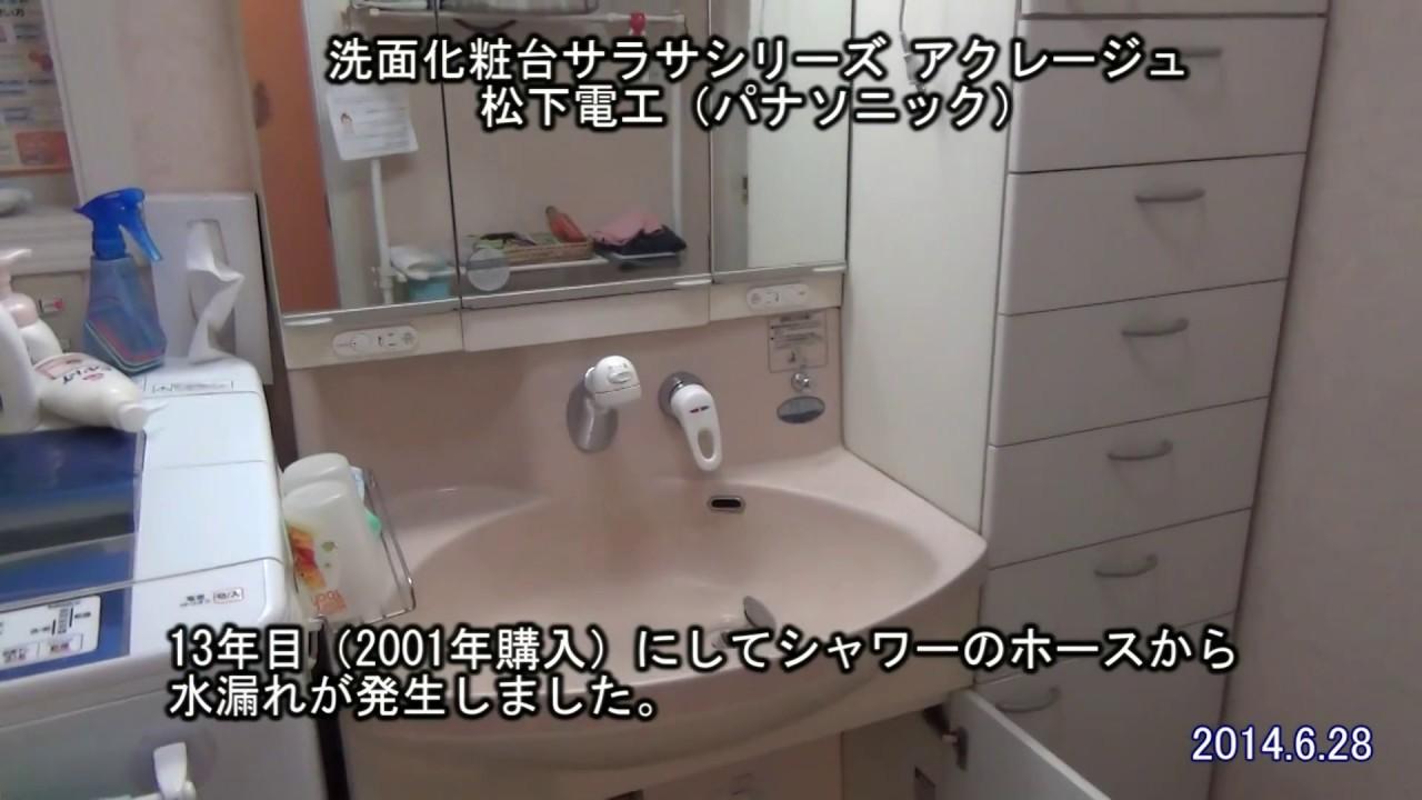 diy洗面化粧台シャワーホース交換に挑戦 - youtube