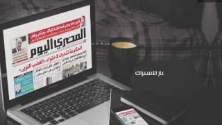 PDF.. خدمة جديدة من المصري اليوم